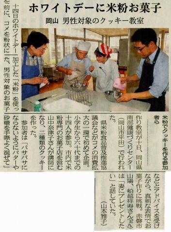 山陽新聞(2007.3.11)