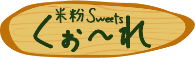 米粉Sweetsくぉ~れ(CUORE)